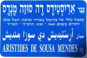 Sousa Mendes square sign